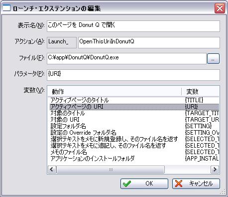 3.OpenThisUriInDonutQ アクションを追加