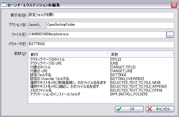4.OpenSettingFolder アクションを追加