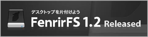 FenrirFS 1.2