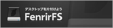 FenrirFS