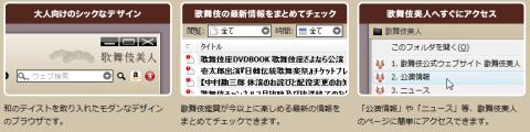 KabukiGrani_Content01.png