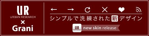 New UR × Grani