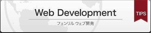 WebDevBlogTitle