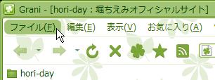 hori-day × Grani
