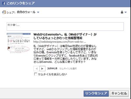 Facebook シェアの画面