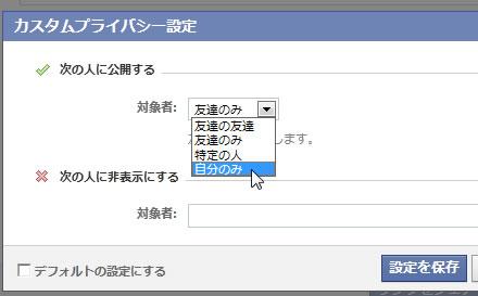 Facebook カスタムブライバシー画面