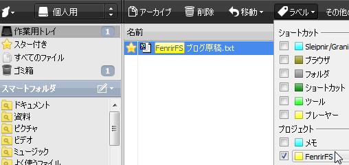 ファイルにラベルを設定