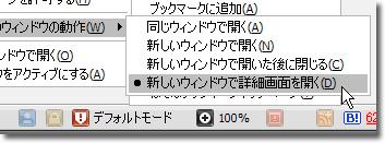 Hatena Bookmarker 1.1.5 新機能