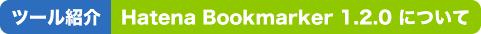 【ツール紹介】 Hatena Bookmarker 1.2.0 について