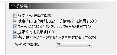 拡張ボタンを表示する