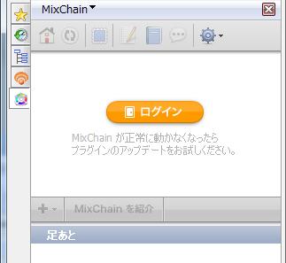mixchain_m1.png