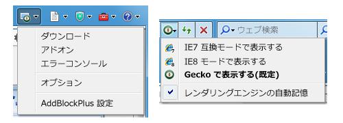 Gecko エンジンへの対応