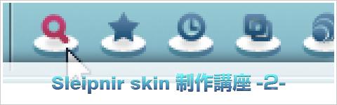 Sleipnir skin 制作講座