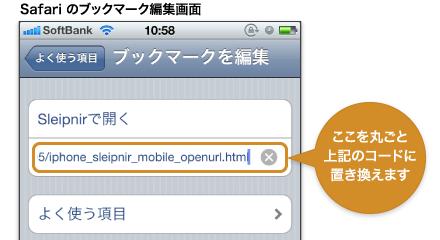 Edit Bookmark in Safari