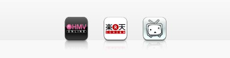 HMV ONLINE / 楽天市場 / ニコニコ動画 アイコン