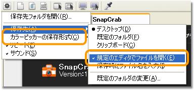 SnapCrab 1.1.2