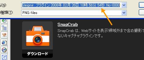 SnapCrab1.1.3
