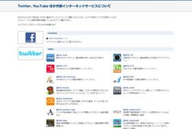 NHKオンライン|Twitter、YouTubeほか外部インターネットサービスについて