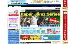 便利グッズ&おもしろ雑貨「白箱.com(sirobako.com)」