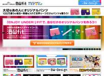 BWfit BW-Design|BODY WILD|グンゼ株式会社
