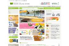 ミドリ オンライン ストア | 紙を中心としたステーショナリー雑貨のお店「ミドリ公式通販サイト」