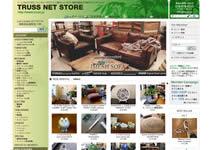 TRUSS NET STORE |イームズをはじめとする家具やインテリア雑貨のセレクトショップ