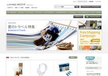インテリアショップ|LIVING MOTIF Online Shop