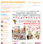 galerie doux dimanche ~ フランス・パリのかわいい雑貨 ~