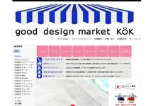 グッドデザインの通販ギフト 【KOK ショーク】 (インテリア雑貨のセレクトショップ)