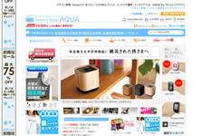select+shop AQUA(セレクトショップ アクア)「デザイン家電・インテリア雑貨」