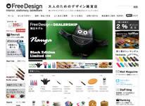 大人のためのデザイン雑貨店 | フリーデザイン | 吉祥寺
