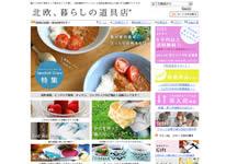 北欧雑貨と北欧食器の通販サイト| 北欧、暮らしの道具店