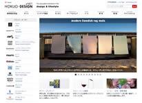 北欧デザイン・家具・インテリア・雑貨などの通販ショップ | HOKUO-DESIGN.NET