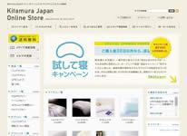 キタムラジャパンオンラインストア -ジムナスト公式通販-
