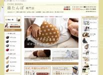 湯たんぽ通販 <日本製>湯たんぽカバー50種類の品揃え(キューズベリー)