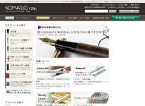 万年筆・ランドセル・ボールペン・シャープペンシル・高級筆記具・手帳・システム手帳 /NOMADO1230