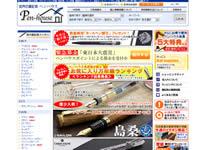 PEN-HOUSE 万年筆 ボールペンなど一流筆記具の販売 【ペンハウス】