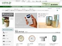 デザイン雑貨・インテリア家具のオンラインショップ caina.jp (カイナ)