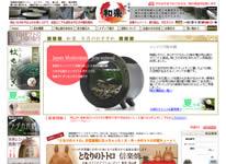信楽焼>陶器>通販【明山窯・和楽】