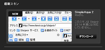 skinページ