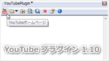 youtubeplugin_01.png