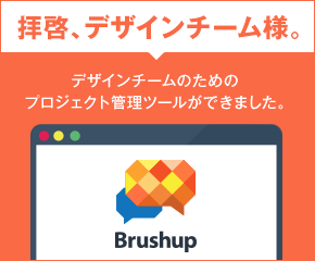 拝啓、デザインチーム様。デザインチームのためのプロジェクト管理ツールができました。 - Brushup