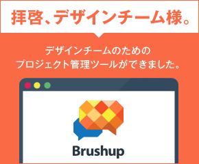 拝啓、デザインチーム様。デザインチームのためのプロジェクト管理ツールができました。 - Brushup