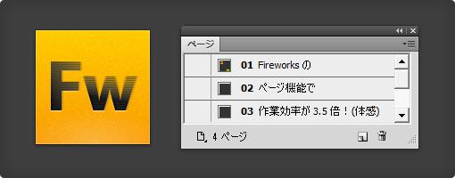 Fireworksのページ機能