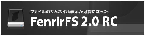 FenrirFS 2.0 RC