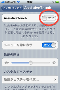 AssistiveTouch Switch On