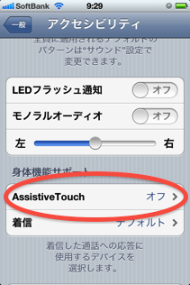 AssistiveTouch Settings