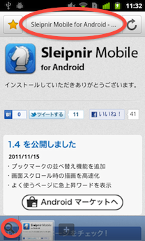 Sleipnir Android Search Trigger