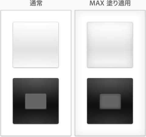 MAX 塗りサンプル