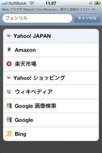iPhone Search Engines